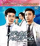 メディカル・トップチーム<コンプリート・シンプルDVD-BOX5,000円シリーズ>...[DVD]
