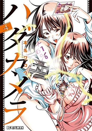 ハダカメラ(4) (ビッグコミックス) - 本名ワコウ