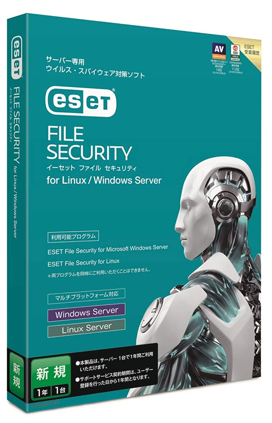 非効率的なほぼ冷笑するESET File Security for Linux / Windows Server 新規