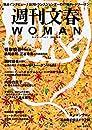週刊文春 WOMAN vol.7 2020秋号 週刊文春WOMAN