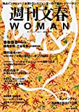 週刊文春 WOMAN vol.7 2020秋号 週刊文春WOMAN (文春e-book)