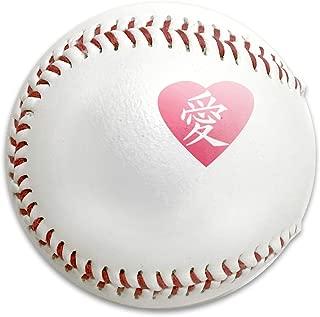 I Love Anime In Japanese Lover ファイアKOSHI 軟式野球 野球練習ボール ホワイト 公認球 練習用 子供用 初心者 親子