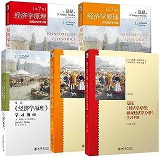 预售 曼昆经济学原理(第7版)套装共2册 宏观+微观 +2本学习手