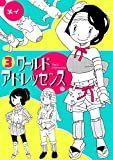 ワールドアドレッセンス(3) (ロマンチカ☆ティアラ)