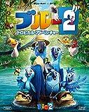 ブルー2 トロピカル・アドベンチャー 2枚組ブルーレイ&DVD(初回生産限定) [Blu-ray] image