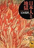 日本人と地獄 (講談社学術文庫)