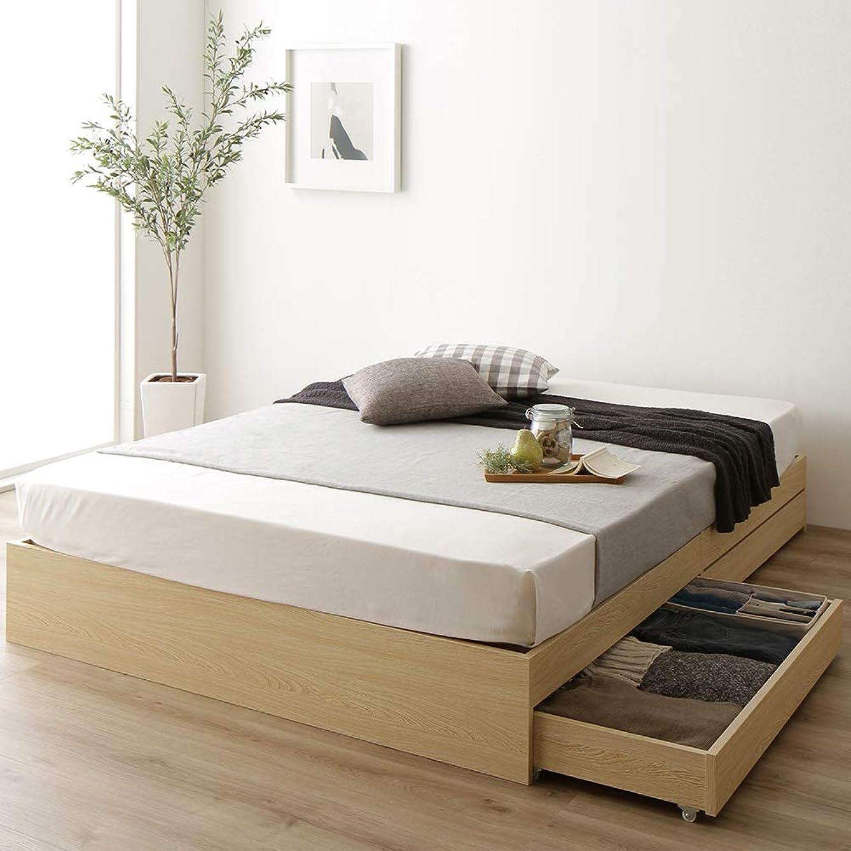 話をする悔い改めコールドベッド 収納付き 引き出し付き 木製 省スペース コンパクト ヘッドレス シンプル モダン ナチュラル ダブル ベッドフレームのみ