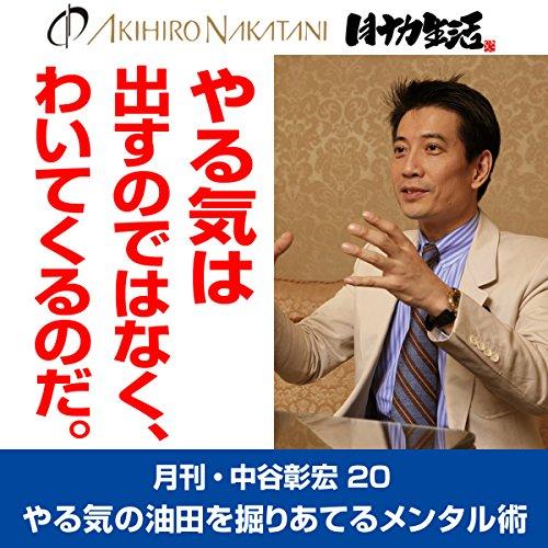 『月刊・中谷彰宏20「やる気は、出すのではなく、わいてくるのだ。」――やる気の油田を掘りあてるメンタル術』のカバーアート