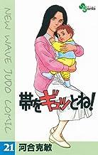 表紙: 帯をギュッとね!(21) (少年サンデーコミックス)   河合克敏