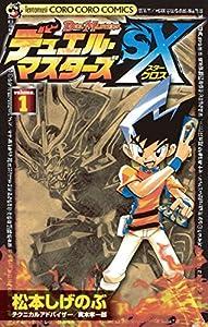 デュエル・マスターズSX(1) (てんとう虫コミックス)