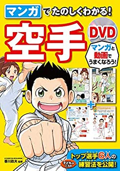 [香川政夫]のマンガでたのしくわかる! 空手 DVD【DVD無しバージョン】