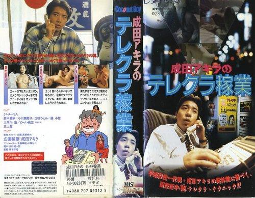 『成田アキラのテレクラ稼業 [VHS]』のトップ画像