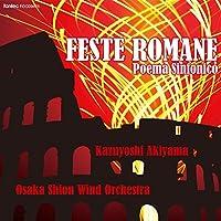 レスピーギ:交響詩「ローマの祭り」