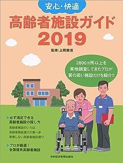 安心・快適 高齢者施設ガイド2019 (日経ムック)