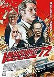 バニシング'72[DVD]