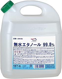 AZ(エーゼット) 無水エタノール 99.8% 4L AH104