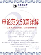 申论范文50篇详解(2019)(以辩证思维解题·系列公考教程之六)