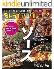 山口トライアングル 9月号: 最強!ソース料理列伝 (タウン情報トライアングル Book 9) (English Edition)