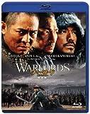 ウォーロード/男たちの誓い 完全版 [Blu-ray] image