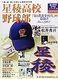 61bSaidhK6L._SL160_ 星稜高校野球部2021メンバーの出身中学と注目選手!