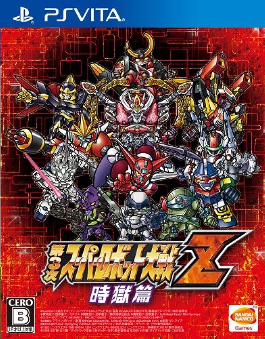 震えうがい薬傾向があります第3次スーパーロボット大戦Z 時獄篇 - PS Vita