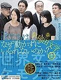 早稲田文学 2015年冬号 (単行本)
