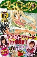 AKB49~恋愛禁止条例~(2)特装版 (プレミアムKC 週刊少年マガジン)