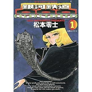 """銀河鉄道999(1) (ビッグコミックス)"""""""