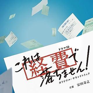 NHK ドラマ10「これは経費で落ちません! 」オリジナル・サウンドトラック