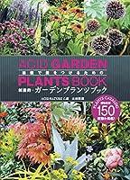 刺激的・ガーデンプランツブック (MUSASHI BOOKS)
