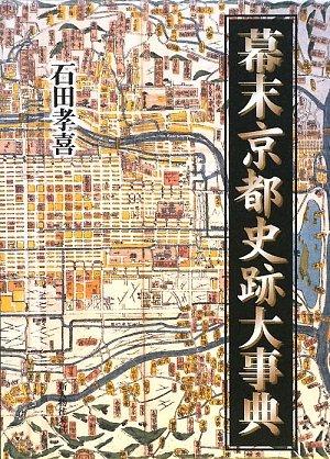 幕末京都史跡大事典の詳細を見る