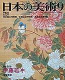 日本の美術 no.256 伊藤若沖