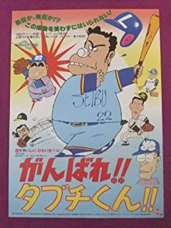 M693アニメポスターがんばれタブチくん原作:いしいひさいち