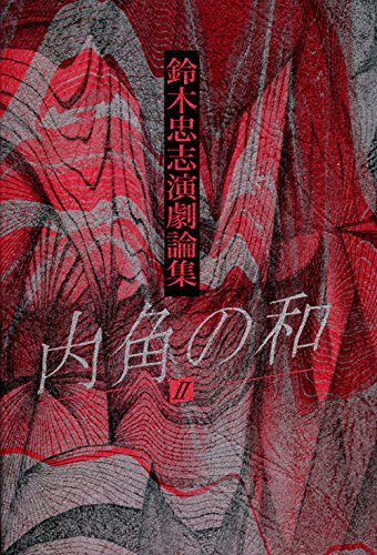 内角の和II 鈴木忠志演劇論集の詳細を見る