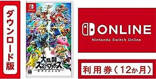 大乱闘スマッシュブラザーズ SPECIAL - Switch|オンラインコード版 + Nintendo Switch Online利用券(個人プラン12か月)|オンラインコード版