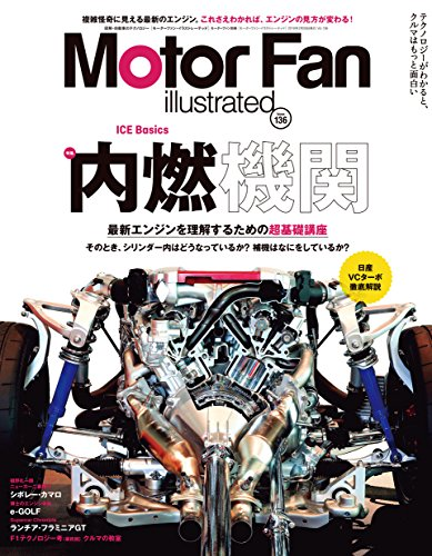MOTOR FAN illustrated - モーターファンイラストレーテッド - Vol.136 (モーターファン別冊)