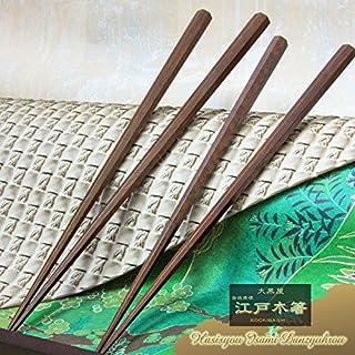 大黒屋 江戸木箸 技一筋 鉄木七角削り (やや太身) ◆1膳 中サイズ:21.5cm