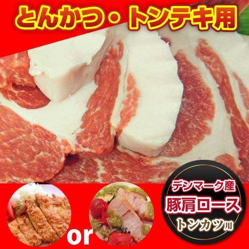 豚肩ロース とんかつ・トンテキ用100g×2 《*冷凍便》
