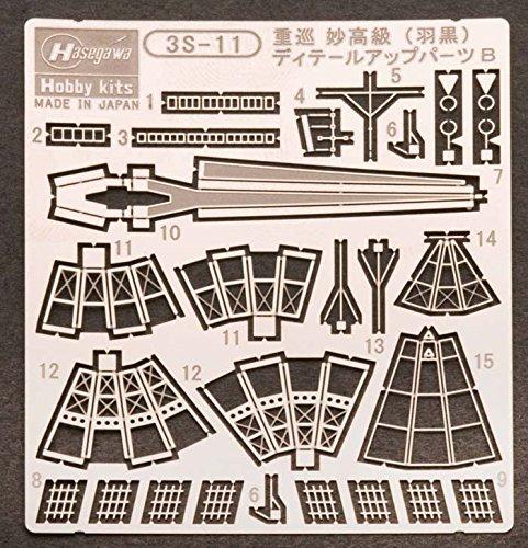 ハセガワ 1/700 重巡 妙高級 羽黒 ディテールアップパーツB 3S-11