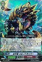 【 カードファイト!! ヴァンガード】 古代竜 スピノドライバー RR《 封竜解放 》 bt11-012