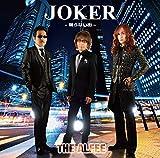 Joker -眠らない街-(初回限定盤B)