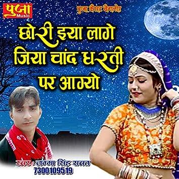 Chhori Iya Lage (Rajasthani Geet)