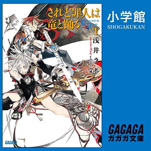 『されど罪人は竜と踊る1(ガガガ文庫)』のカバーアート