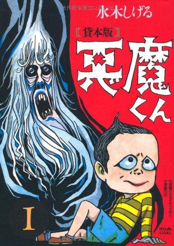 貸本版悪魔くん 普及版 (1)