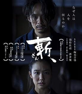【Amazon.co.jp限定】斬、(非売品プレス付き) [Blu-ray]
