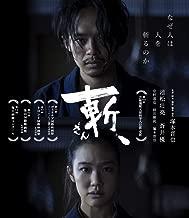 斬、 [Blu-ray]