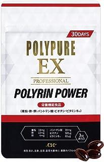 【栄養機能食品】ポリピュアEX ポリリンパワー1袋 亜鉛 ノコギリヤシ 厳選50成分配合 90粒 日本製
