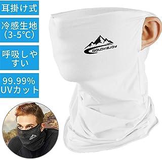 フェイスカバー ネックカバー UVカット 冷感 ネックガード フェイスマスク 日焼け防止 UV UPF50+ ランニング 耳かけ 落ちにくい 通気性抜群 吸汗速乾 呼吸しやすい 伸縮性抜群 多機能 メンズ レディース 男女兼用(白)