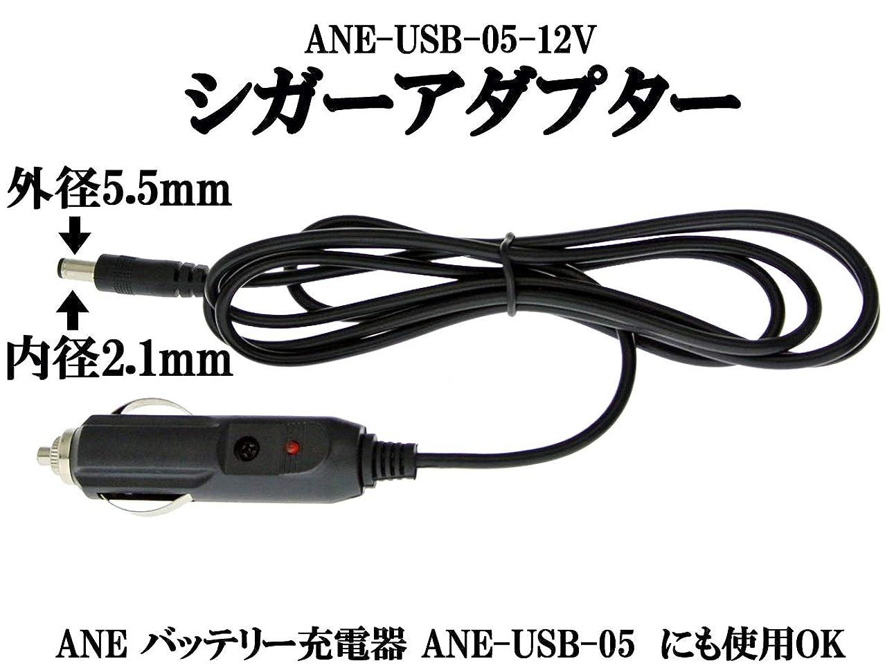 モーターアリ暗殺するANE-USB-05-12V シガーアダプター シガーソケット 接続 アダプター 車のシガーソケットに接続して色々な機器に接続できるアダプターです。(このシガーアダプターはANE-USB-05 バッテリー充電器に使用できます) 内蔵ヒューズ5A (6mmX30mm円筒 交換可)