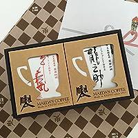 前田珈琲 ドリップパック ドリップコーヒーギフト 2種入り 龍之助、牛若丸   内祝い 結婚 (シールなし) ギフト コーヒー